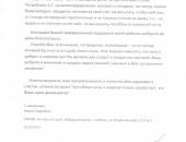 Председатель - Курочкин Андрей Николаевич